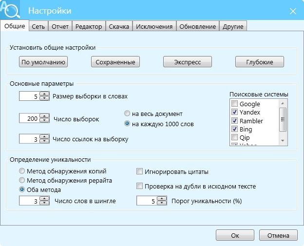 настройки AntiPlagiarism.NET для проверки на плагиат
