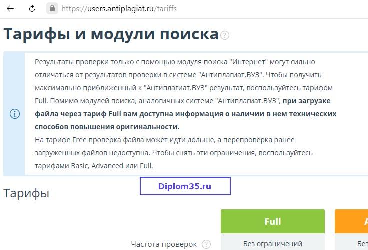 тариф full антиплагиат вуз