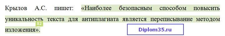 Пример как правильно цитировать для антиплагиата с фамилией и инициалами автора