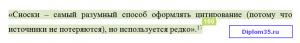 Пример правильного оформления цитаты для антиплагиата с помощью сноски