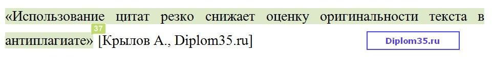 Пример правильной цитаты для антиплагиата с квадратными скобками