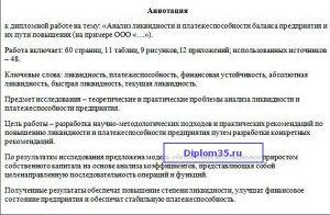 Ключевые слова в аннотации к дипломной работе